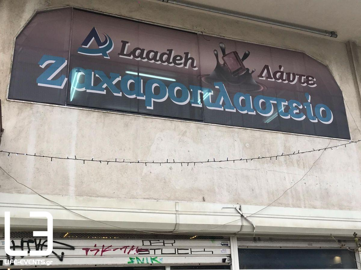 thessaloniki zaxaroplasteio zaharoplasteio laadeh kourdos prosfygas iran