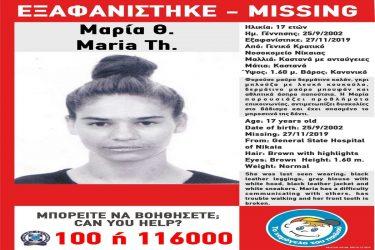 Συναγερμός για εξαφάνιση 17χρονης από το Γενικό Κρατικό Νίκαιας