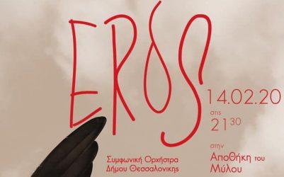 «EROS»: Ένα συμφωνικό μουσικό αφιέρωμα στο ερωτικό ιταλικό και γαλλικό τραγούδι