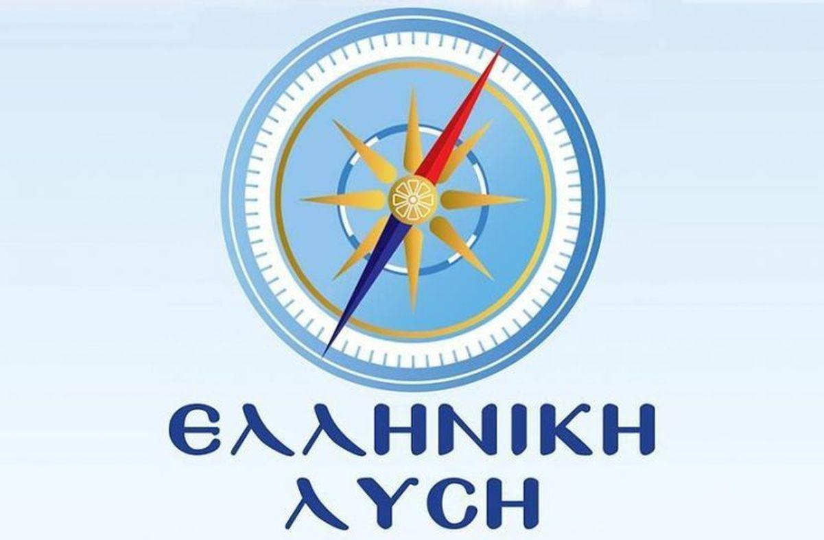 Ελληνική Λύση