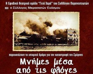 Οι «Μνήμες μέσα από τις φλόγες» ανεβαίνουν για φιλανθρωπικό σκοπό