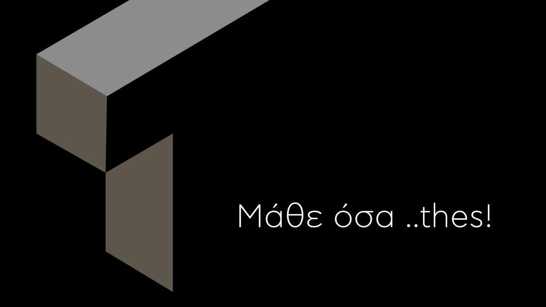 Μάθε όσα… thes, στο www.thes.gr