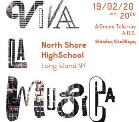 Η συναυλία Viva La Musica στην αίθουσα Τελετών του ΑΠΘ