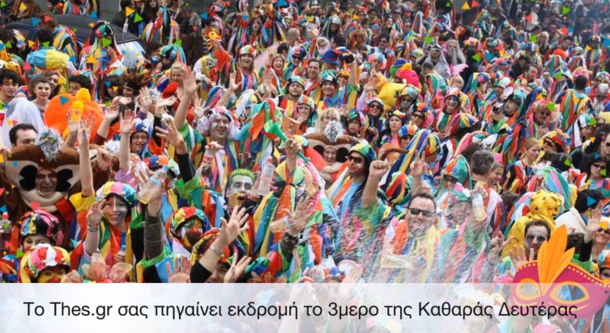 διαγωνισμός εκδρομη ταξίδι ξανθιώτικο καρναβάλι