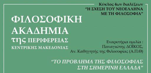 "Kύκλος διαλέξεων με θέμα ""Η σχέση του νεοέλληνα με τη φιλοσοφία"""