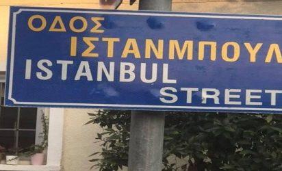 Σάλος με την ονομασία δρόμου Ινσταμπούλ στη Λάρνακα!