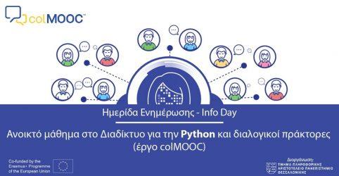ΑΠΘ: Ημερίδα ενημέρωσης σχετικά με Ανοικτό Μάθημα στο Διαδίκτυο για την Python