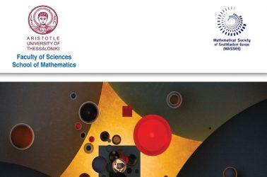 Το ΑΠΘ διοργανώνει τη 14η Μαθηματική Ολυμπιάδα Νοτιοανατολικής Ευρώπης
