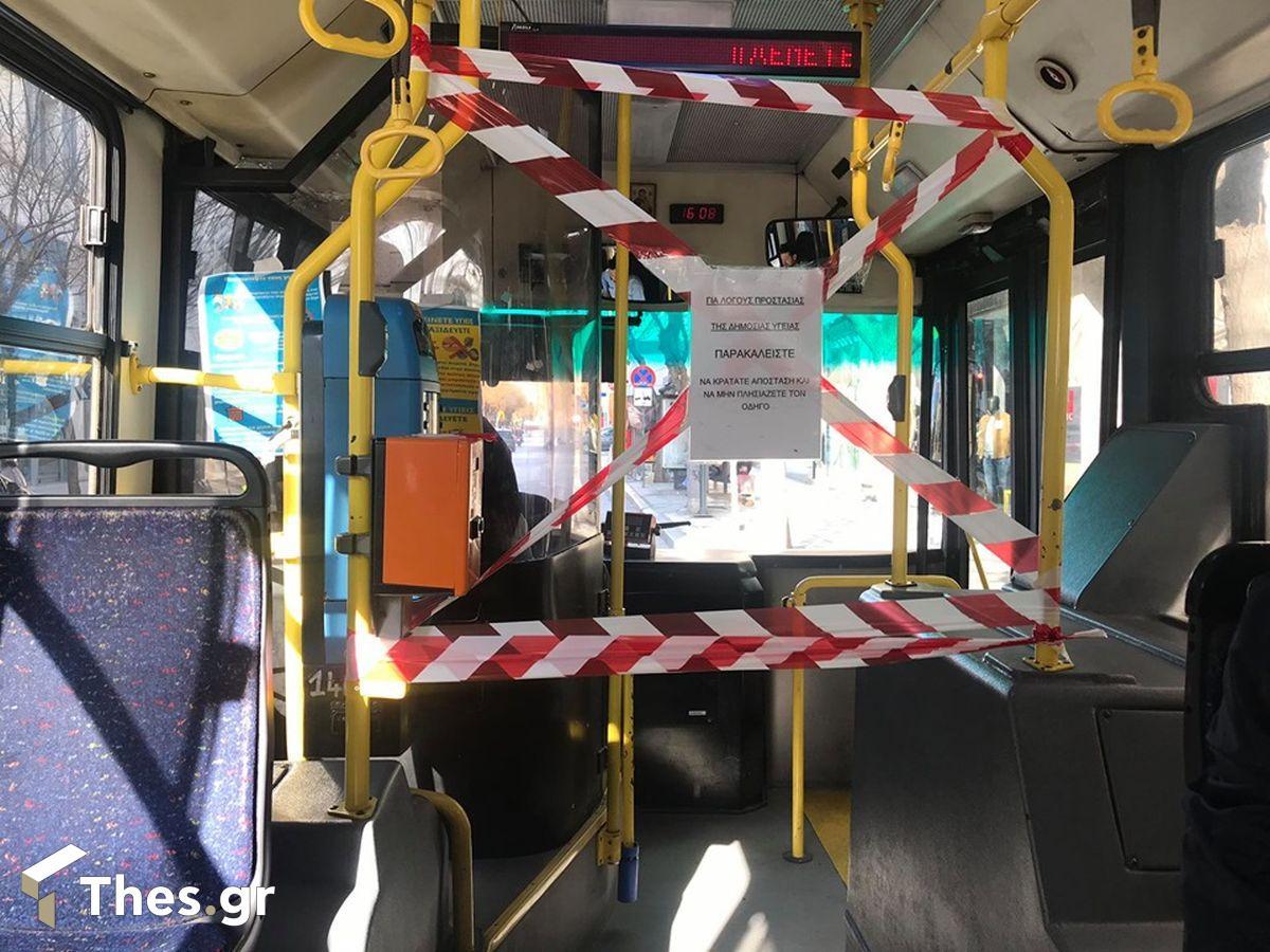 λεωφορεία ΟΑΣΘ Θεσσαλονίκη Κορονοϊός