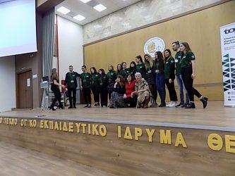 Κοινωνική Επιχειρηματικότητα και Καινοτομία Διεθνές Πανεπιστήμιο Θεσσαλονίκης Ημερίδα
