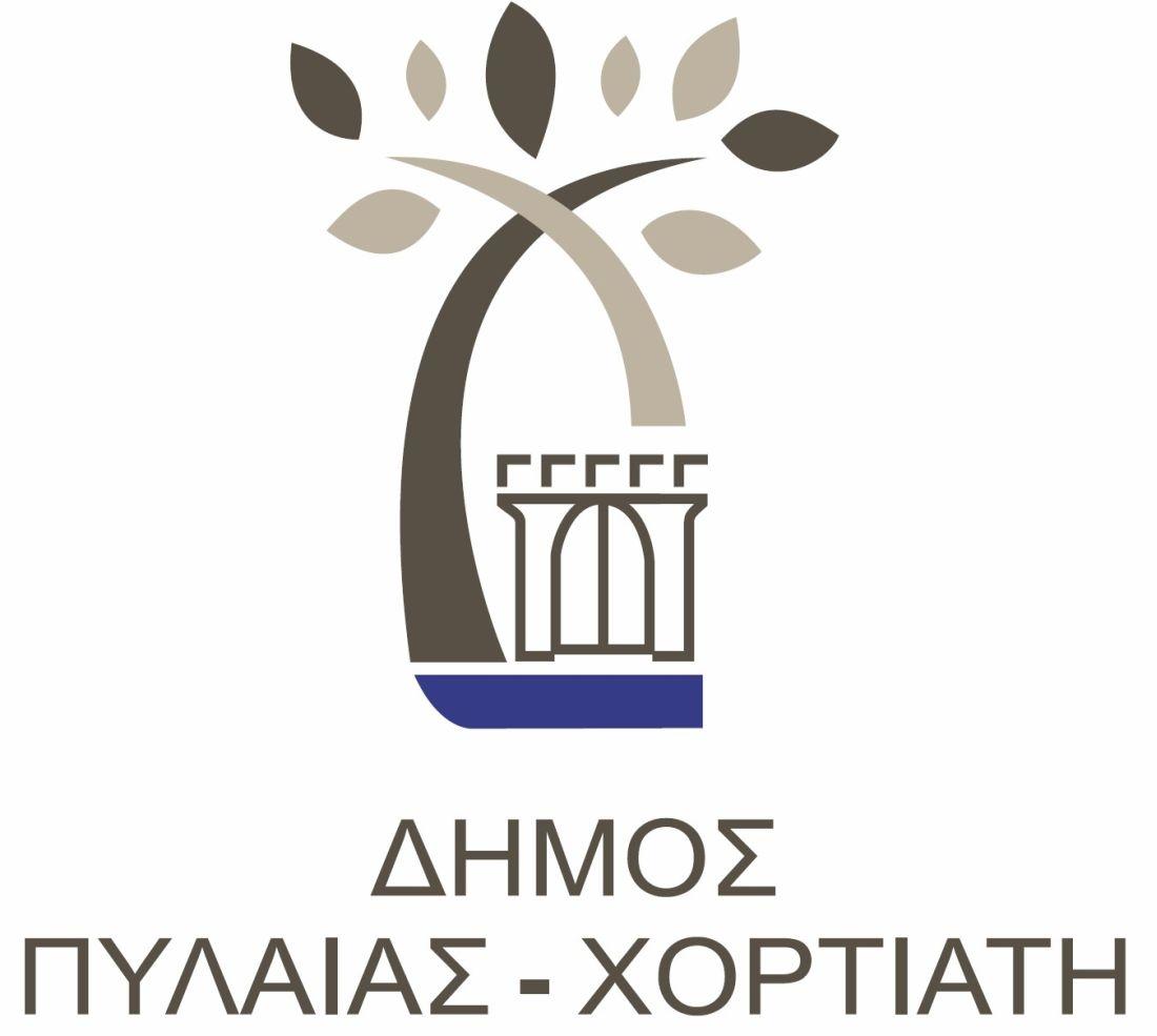 Δήμος Πυλαίας Χορτιάτη
