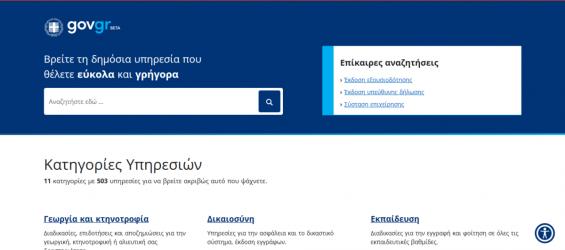 Gov.gr: Ηλεκτρονικά η αίτηση και η παραλαβή του ποινικού μητρώου