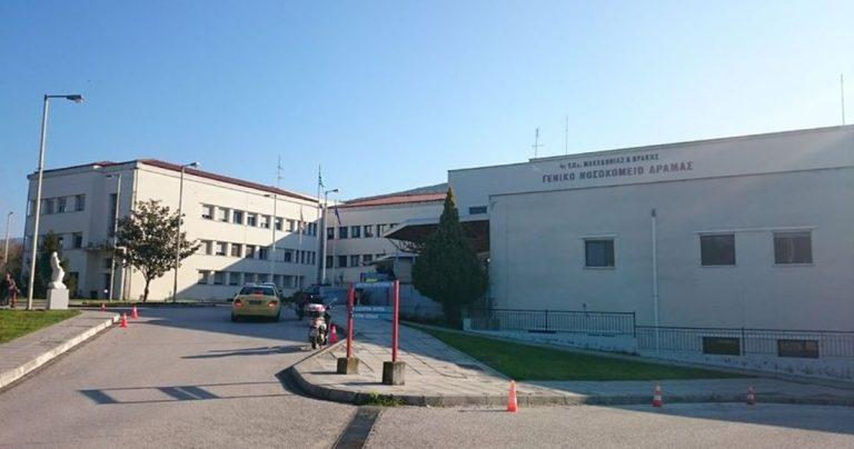 Νοσοκομείο Δράμα