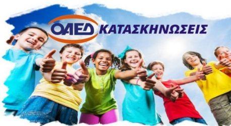 ΟΑΕΔ: Παράταση στις αιτήσεις για τις παιδικές κατασκηνώσεις