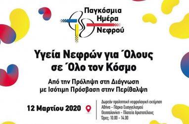 Εκδηλώσεις για την παγκόσμια ημέρα νεφρού