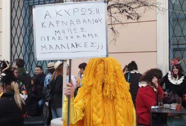 Ετοιμοι για το καρναβάλι οι Πατρινοί! (ΦΩΤΟ)
