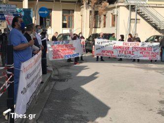 Ιπποκράτειο Θεσσαλονίκη διαμαρτυρία