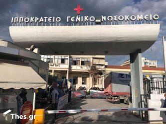 ΟΕΓΝΕ Εντατική Ιπποκράτειο Θεσσαλονίκη διαμαρτυρία κορονοϊός