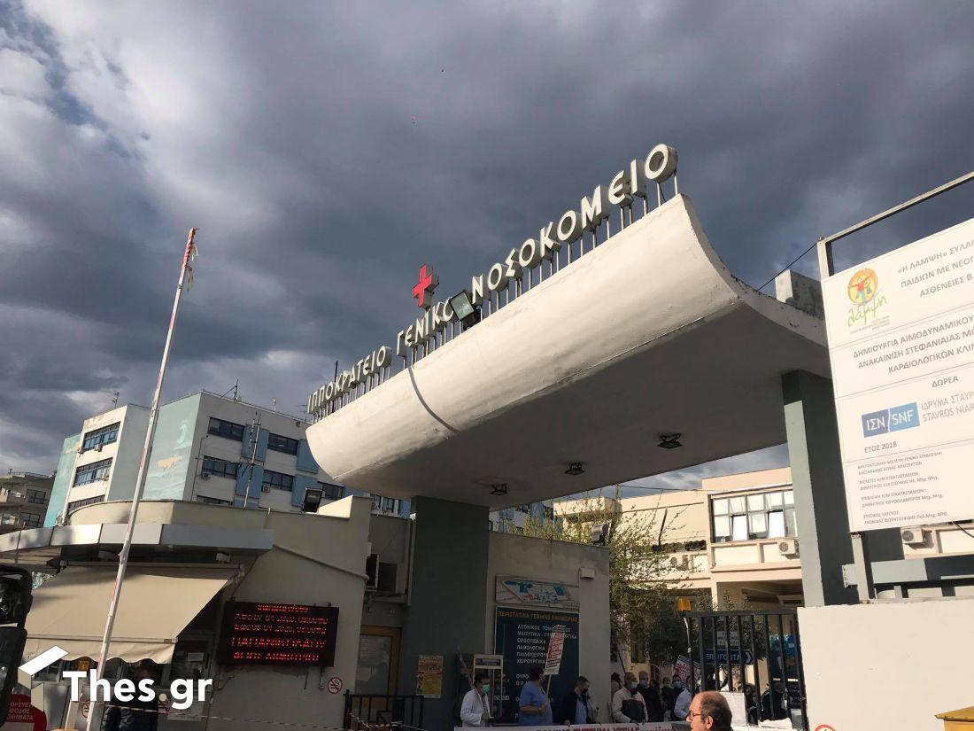 κορονοϊός Ιπποκράτειο Θεσσαλονίκη διαμαρτυρία νοσοκομεία