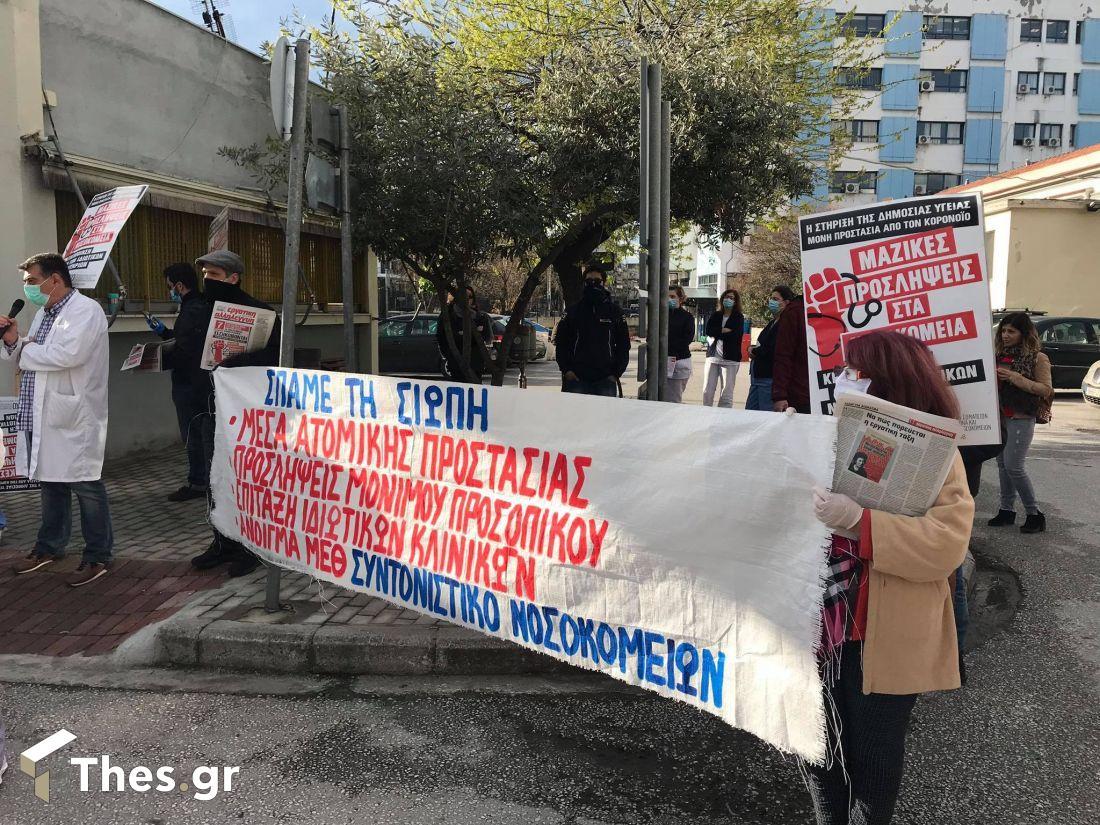 Ιπποκράτειο Θεσσαλονίκη διαμαρτυρία γιατροί