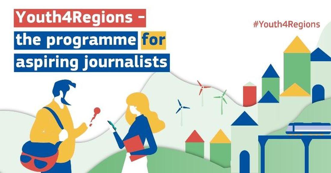 Youth4Regions 2020: Διαγωνισμός της Ε.Ε. για επίδοξους δημοσιογράφους