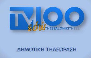 Νέο μέλος του ευρωπαϊκού δικτύου CIRCOM η Δημοτική Τηλεόραση Θεσσαλονίκης
