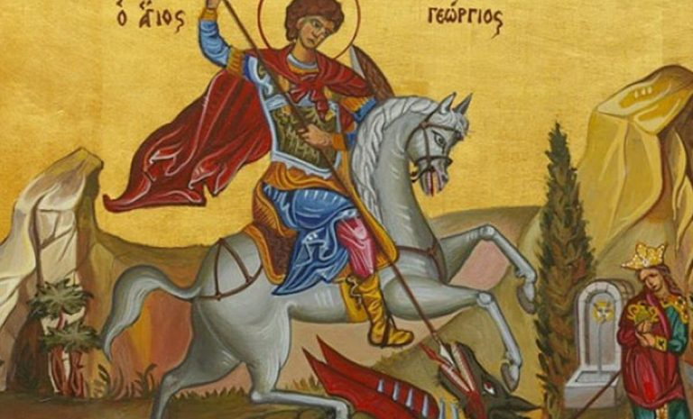 Αγιος Γεώργιος γιορτή