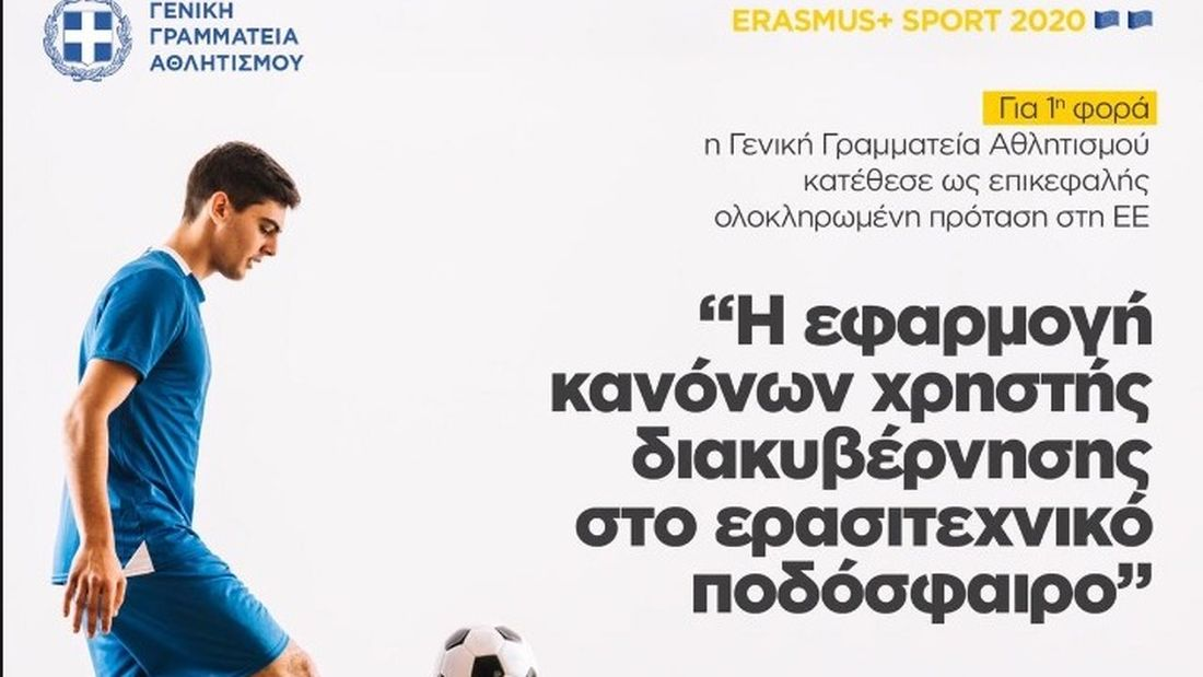 Πρωτοβουλία της Ελλάδας για το «Erasmus+ Sport 2020»