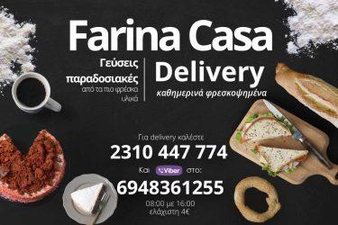 Farina Casa Bakery: Γλυκάνετε τη ζωή σας με ένα απλό τηλεφώνημα!