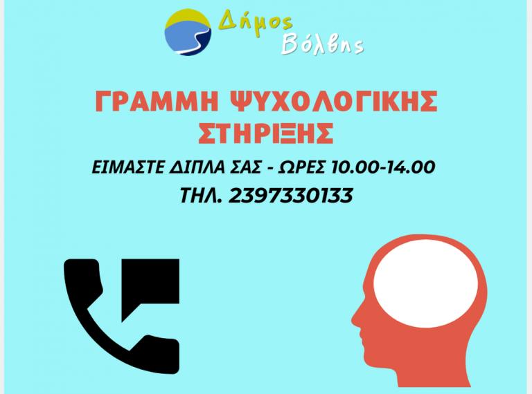grammh-yposthrikshs-dhmos-volvhs