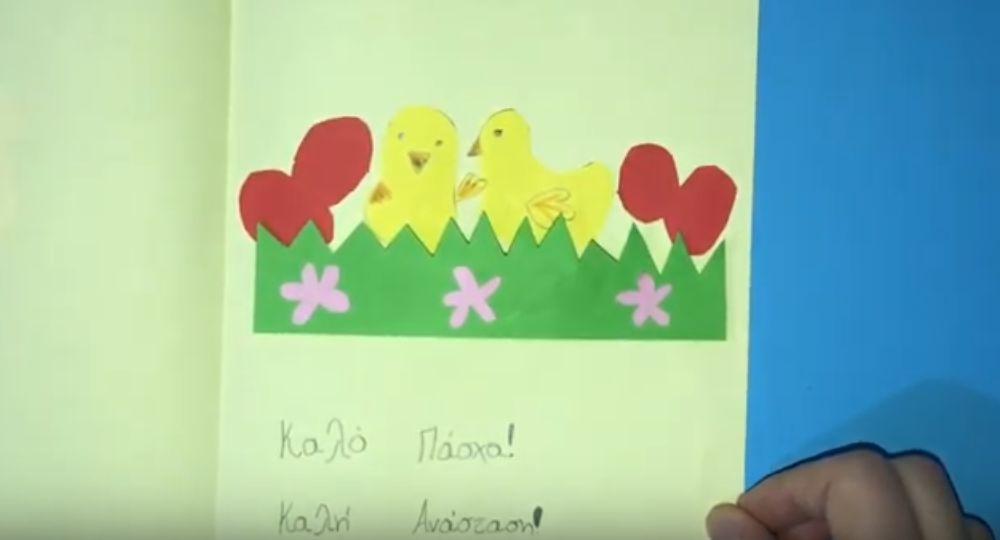 κάρτα Πάσχα πασχαλινή