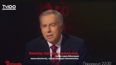 """Παπαγεωργόπουλος εναντίον Μπουτάρη: """"Δε ζήτησε συγνώμη από τους Θεσσαλονικείς"""""""