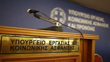 άδεια εργασιακά αναστολή αναστολής δουλειάυπουργείο εργασίας