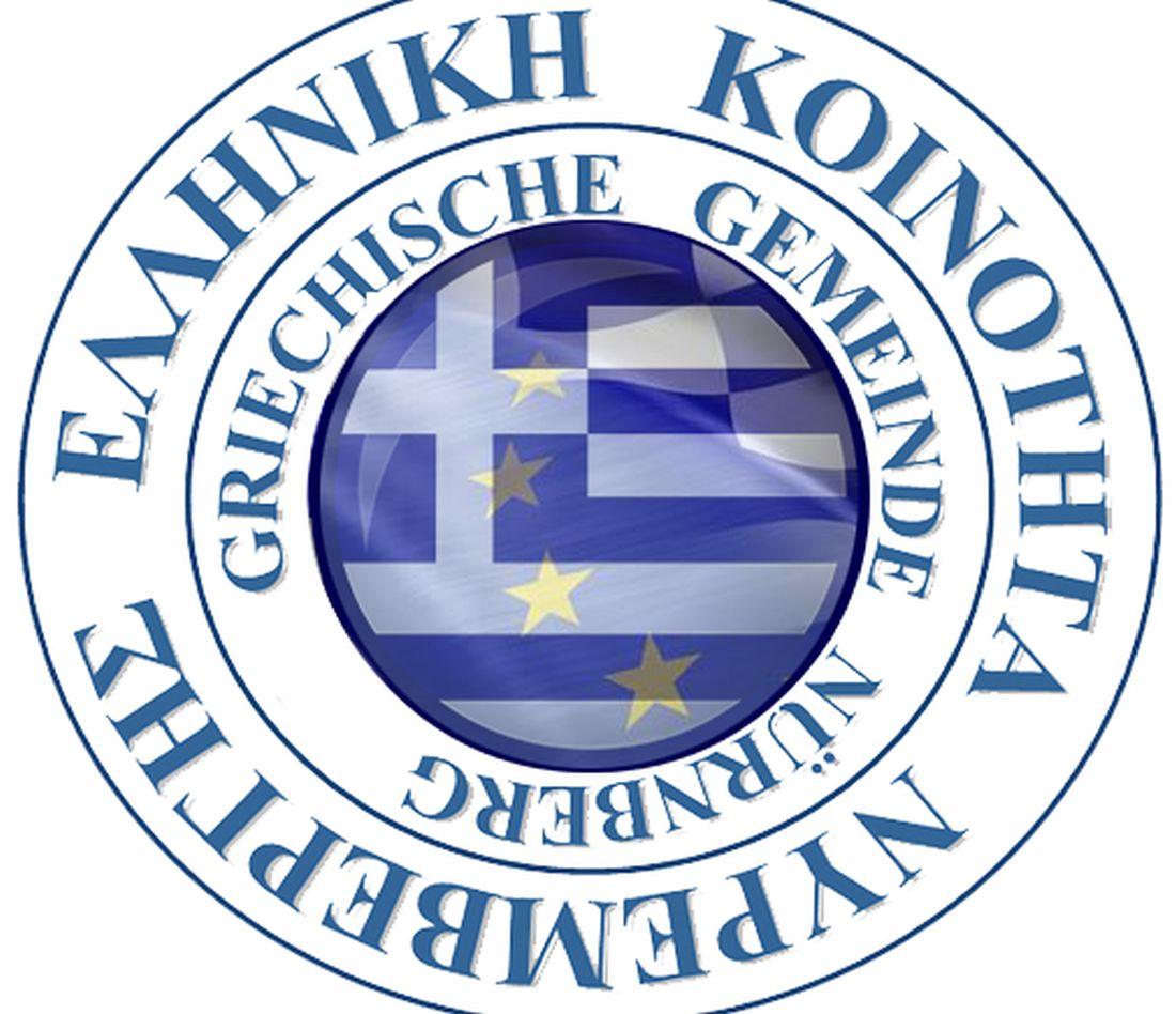 Τι ζητάει από την Ελλάδα η Ελληνική Κοινότητα Νυρεμβέργης