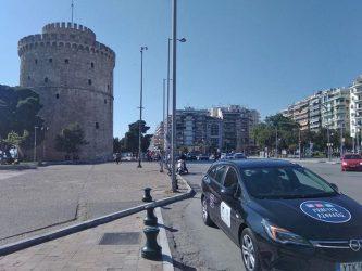 Θεσσαλονίκη ΕΟΔΥ
