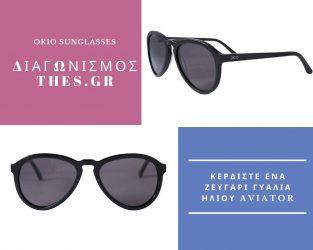 διαγωνισμός Διαγωνισμός Thes γυαλιά ηλίου OKIO sunglasses