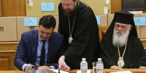 Δωρεά της Εκκλησίας της Ελλάδος στο ΕΣΥ