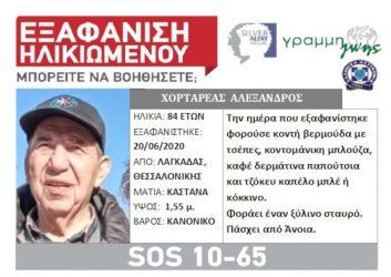 Θεσσαλονίκη: Εξαφανίστηκε ηλικιωμένος από τον Λαγκαδά
