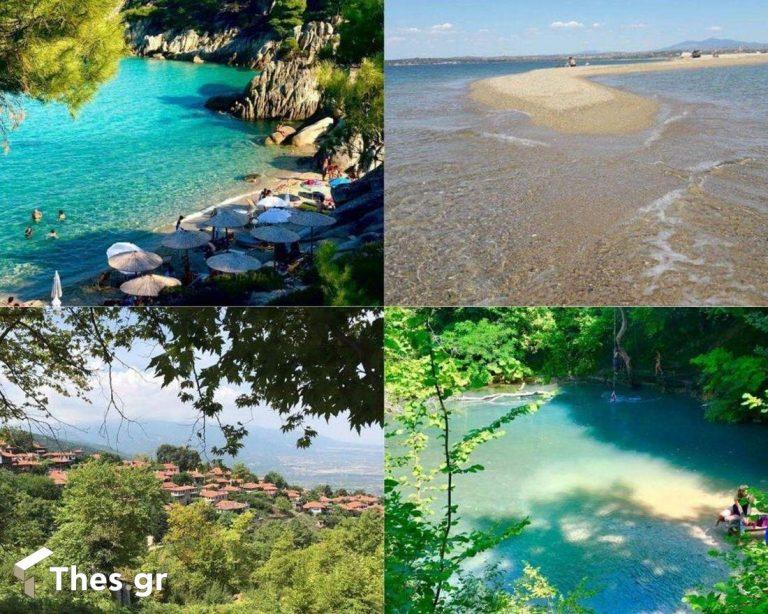 παραλίες παραλία Βορείου Ελλάδος καλοκαίρι θάλασσα εναλλακτικές αποδράσεις