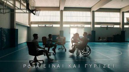 «Ρόδα είναι και γυρίζει»: Μία ταινία για τα άτομα με αναπηρία (ΒΙΝΤΕΟ)