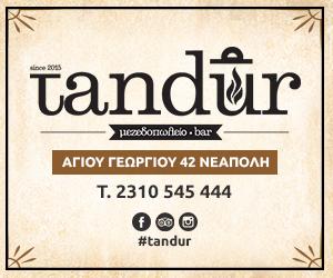 tandur_web-banner-300x250px.jpg
