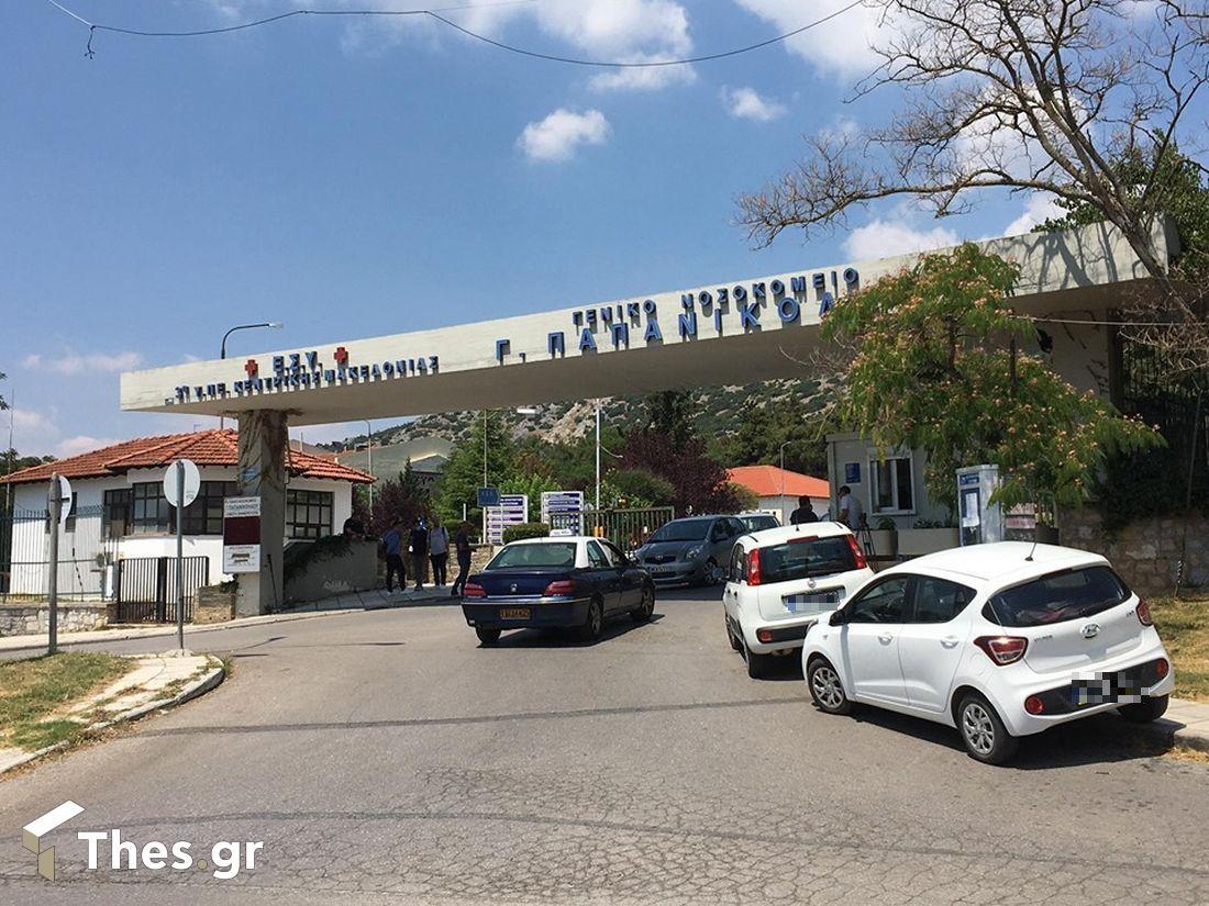 Θεσσαλονίκη κορονοϊός Παπανικολάου ΑΝΑΚΕΜ