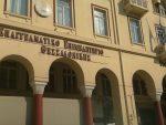 ΕΕΘ Επαγγελματικό Επιμελητήριο Θεσσαλονίκης σημαία Θεσσαλονίκη