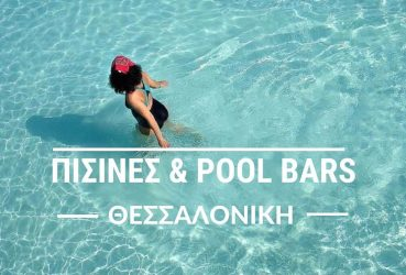 πισίνες και Pool Bars