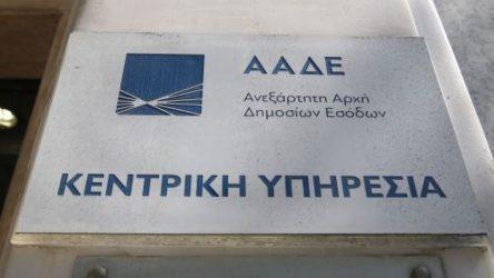 ΑΑΔΕ: Πως θα διορθωθούν λάθη στις δηλώσεις Covid