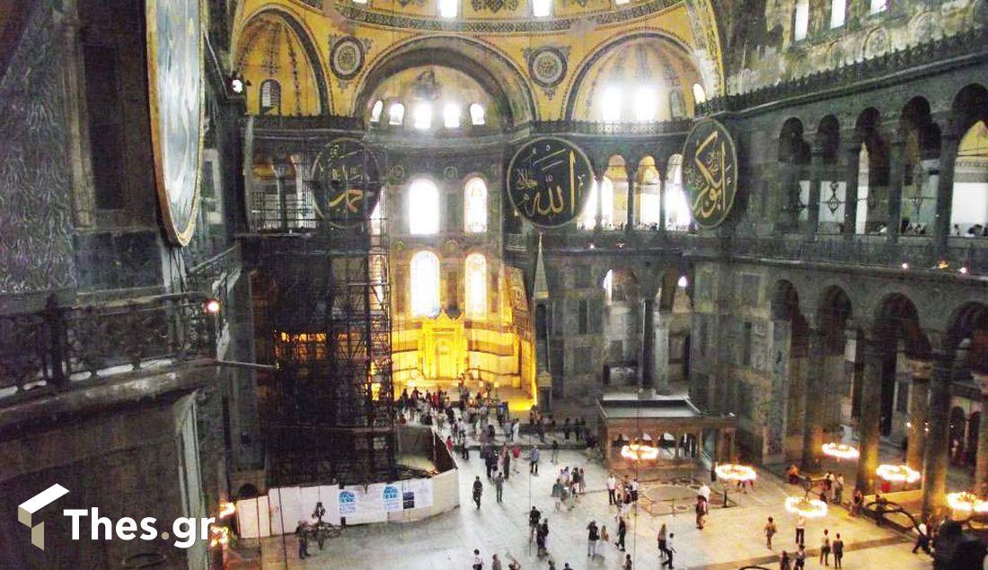Αγία Σοφία σαν σήμερα Κωνσταντινούπολη