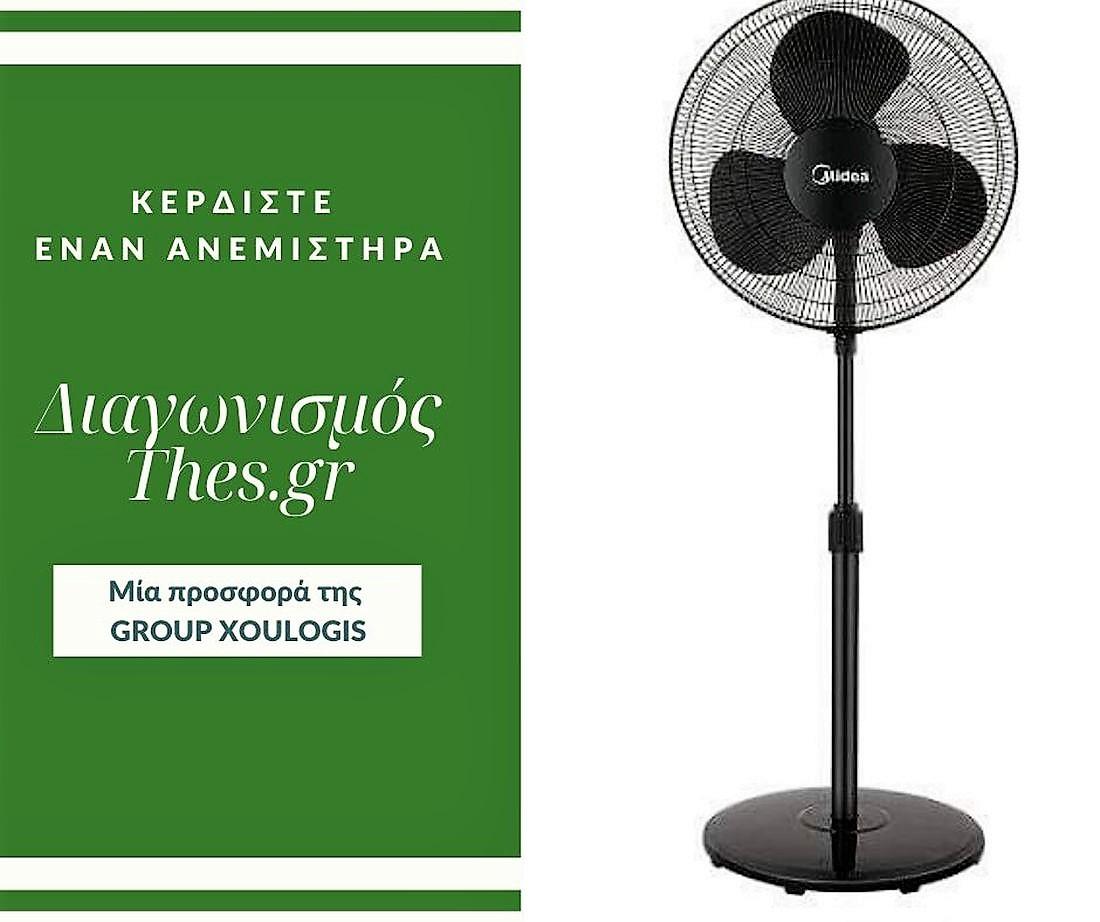 Νέος καλοκαιρινός διαγωνισμός από το Thes.gr