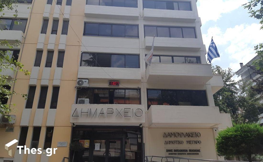 Δήμος Αμπελοκήπων - Μενεμένης δημαρχείο ΑΣ ΠΑΟΚ