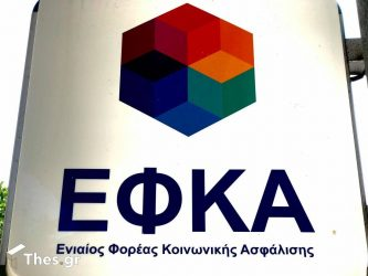 e-ΕΦΚΑ – Αναδρομικά: Στις 10 Φεβρουαρίου πληρώνονται συγγενείς α' βαθμού συνταξιούχων
