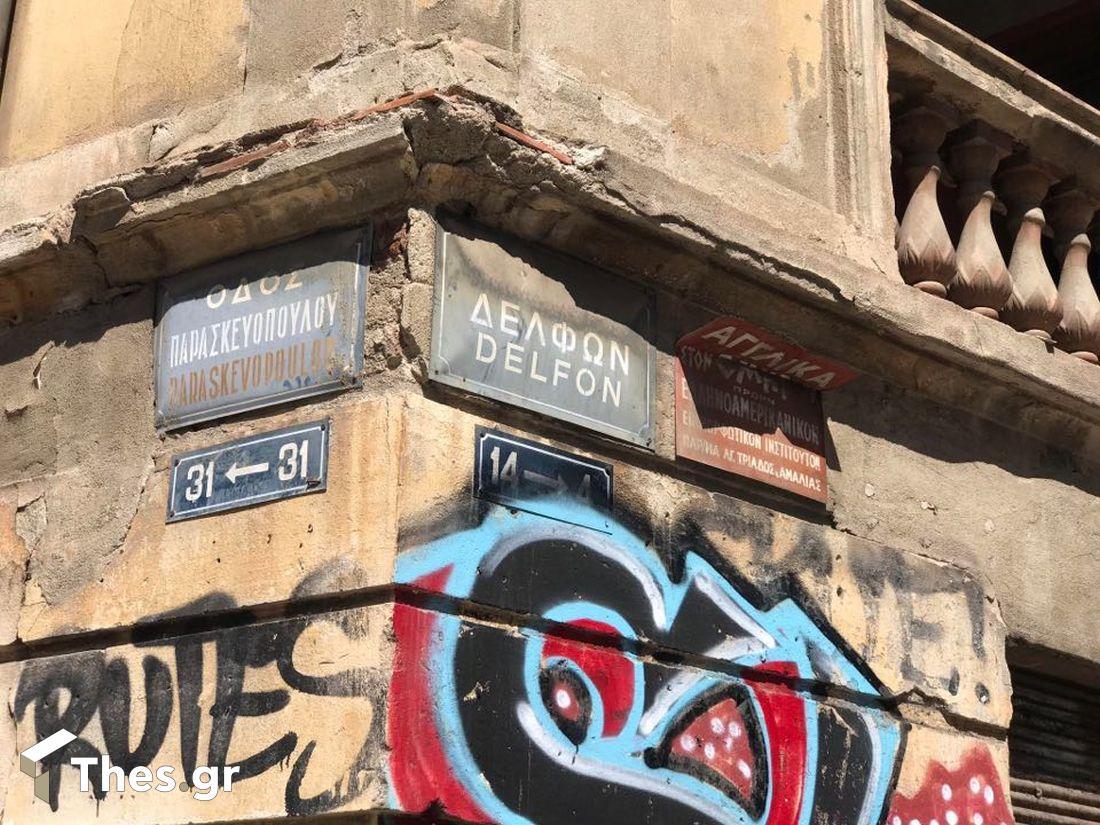 """Θεσσαλονίκη: Κτίριο """"κίνδυνος"""" για περαστικούς και αυτοκίνητα (ΒΙΝΤΕΟ & ΦΩΤΟ), φωτογραφία-4"""